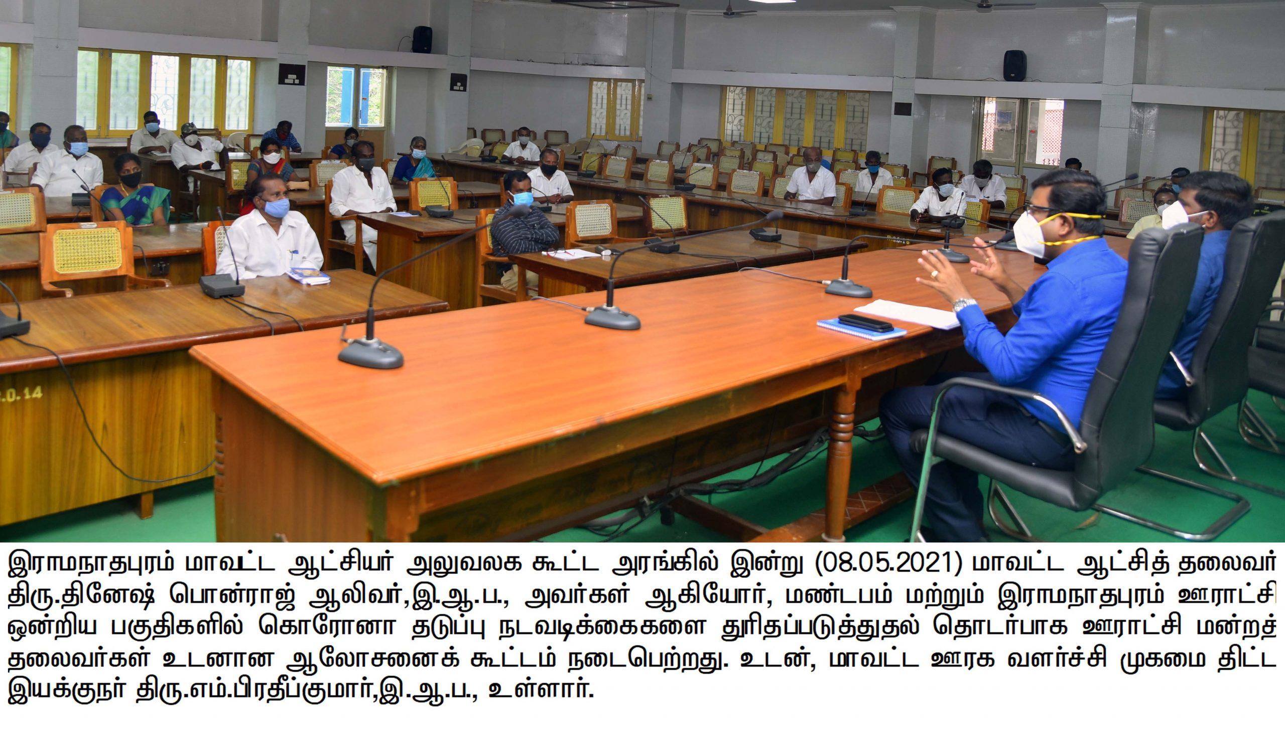 08_CORONA_COLLECTOR MEETING WITH PANCHAYAT PRESIDENTS_08/05/2021