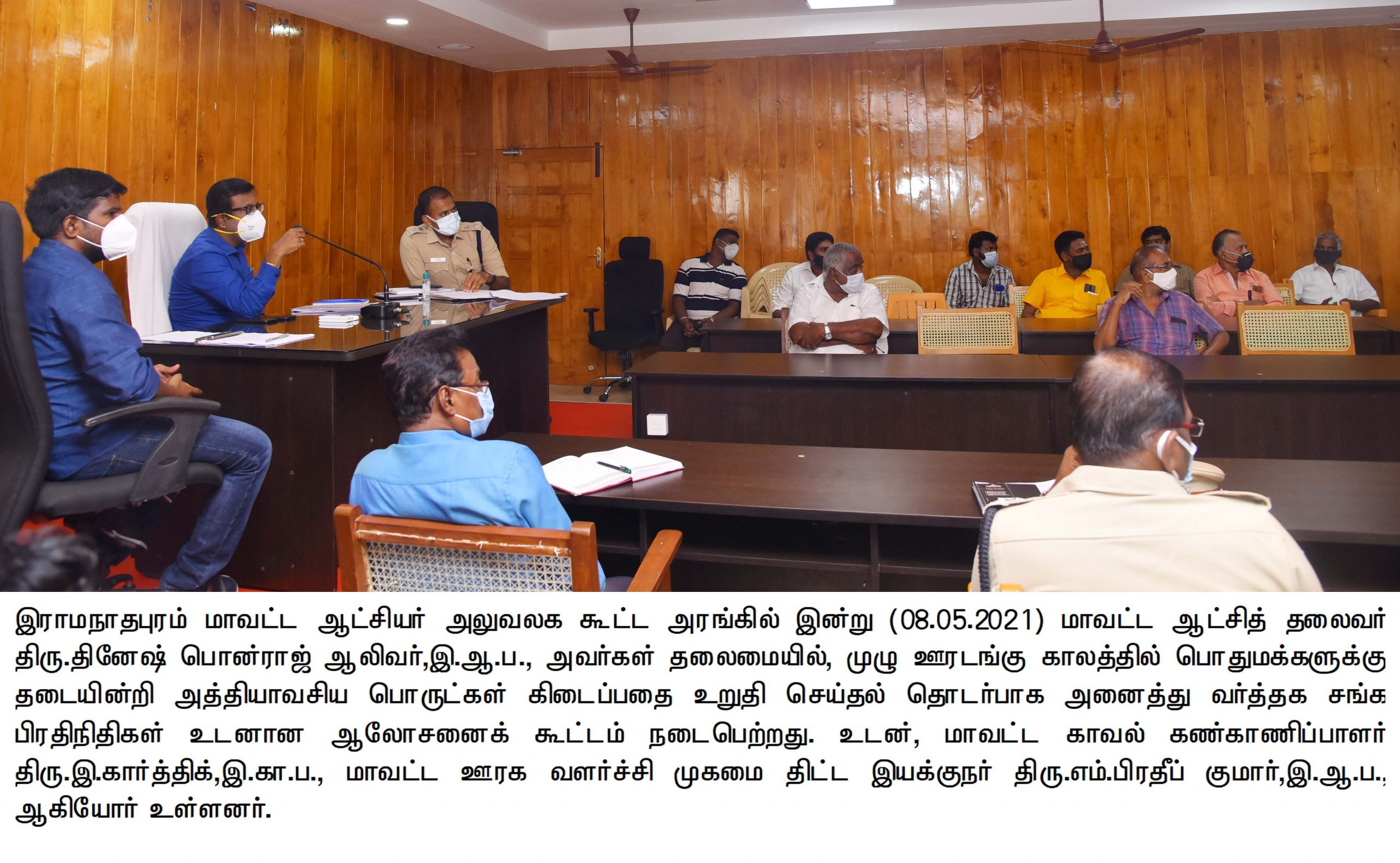 09_CURFEW_ESSENTIAL GOODS_SUPPLY CHAIN_DISCUSSION MEETING_08/05/2021