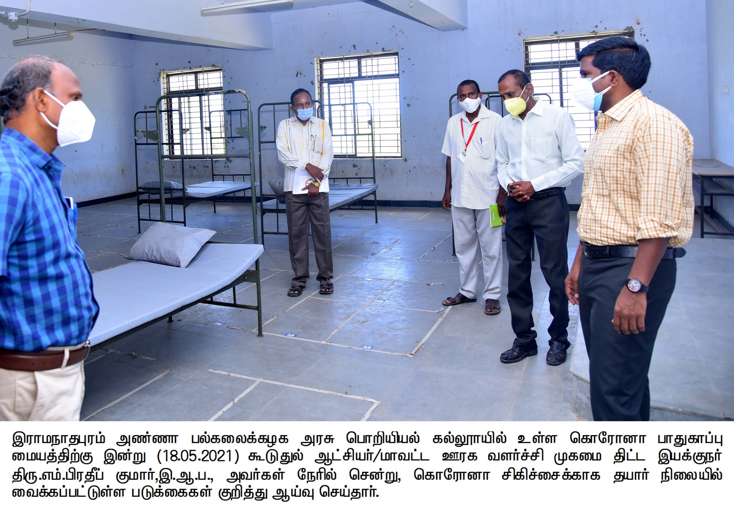 15_ADDITIONAL COLLECTOR_COVID CARE CENTRE INSPECTION_18/05/2021