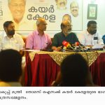 Coir Kerala press meet 2019