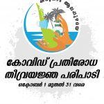 Karuthaam Alappuzhaye 2020