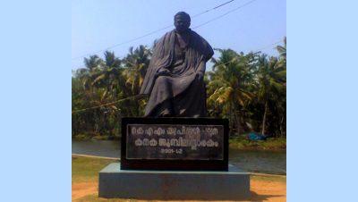 Kumarakodi Pallana Alappuzha
