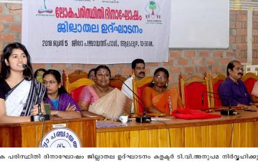 District Collector Inaugurating District Level World Environment Day Celebration