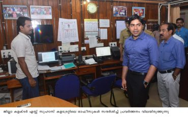 District Collector Visting Collectorate.