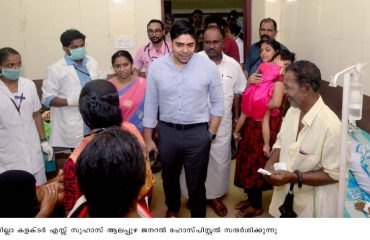 District Collector Visits General Hospital Alappuzha.