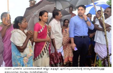 District collector & Team of officials visiting Rani - Chithira farm
