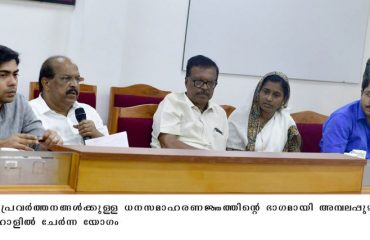 Disaster relief fund Collection meeting