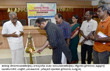 Malayalam Day