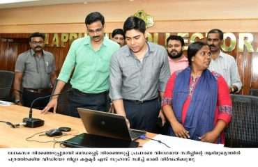 District Collector S. Suhas IAS inaugurated Video of SVEEP activities related to general  election .