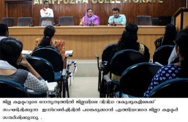 Internship recruitment program conducted at Collectorate-2019