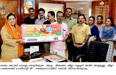 Onam Bumber lottery first distribution-2019